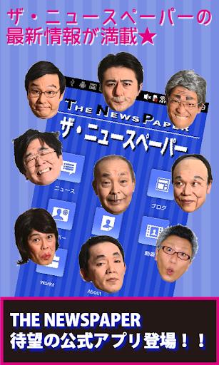 【公式アプリ】ザ・ニュースペーパー