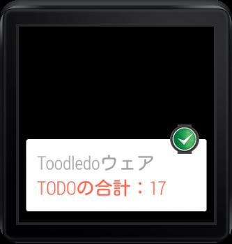 Toodledoウェア