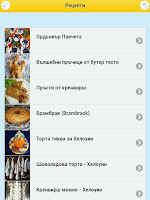 Screenshot of Рецепти