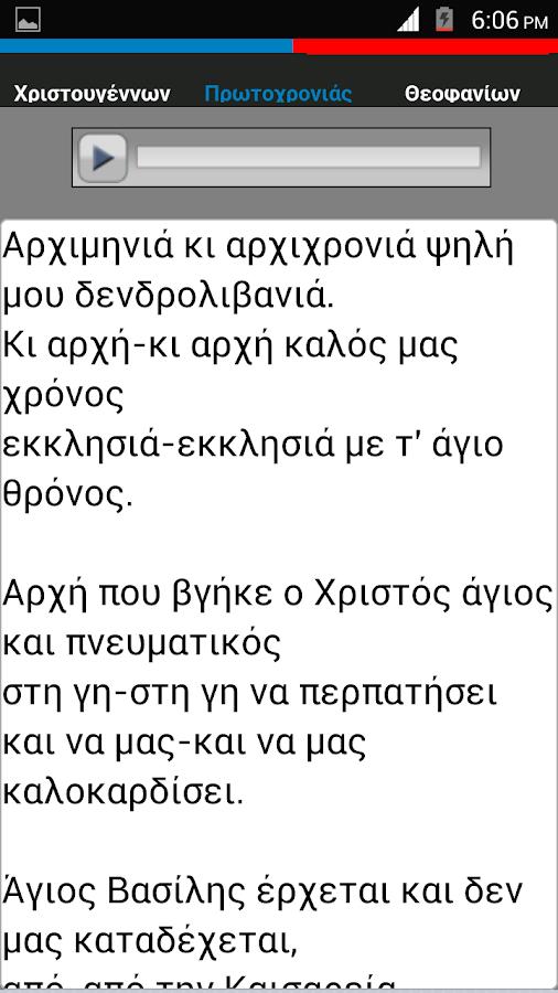 καλαντα Χριστ. πρωτοχρ. kalada - screenshot