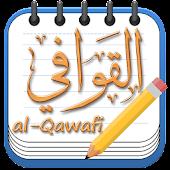 al-Qawafi - القوافي