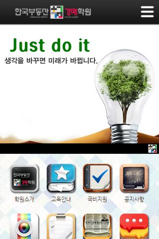 한국부동산경매학원 충남천안 성정동 부동산 경매