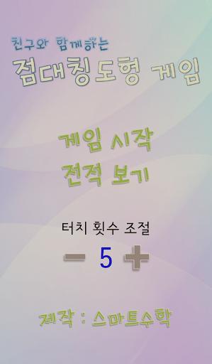 [스마트수학] 친구와 함께하는 점대칭 도형 게임
