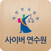 대한민국법원 사이버연수원