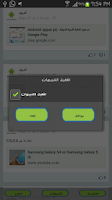 Screenshot of اندرويد .Arabic Android Aff