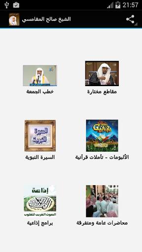 دروس الشيخ صالح المغامسي Mp3