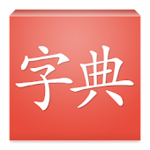 字典 Cantonese Dictionary