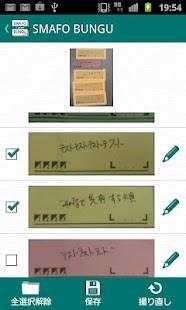 SMAFO BUNGU - fusen- screenshot thumbnail