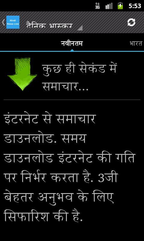 Hindi News Live - screenshot