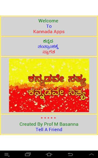 Kannada Sthuthi