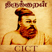 Thirukkural by CICT