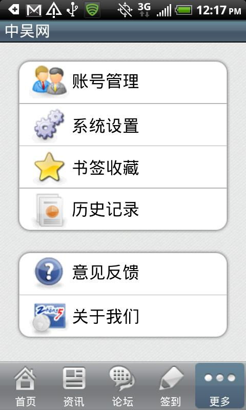 中吴网 - screenshot