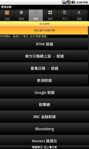 【免費財經App】香港金融-APP點子