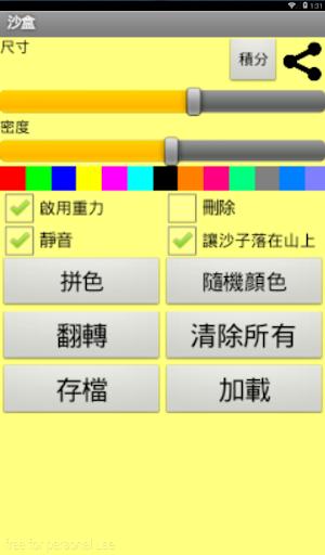 【免費娛樂App】沙盒-APP點子