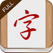 Learn Chinese Bigrams -FULL