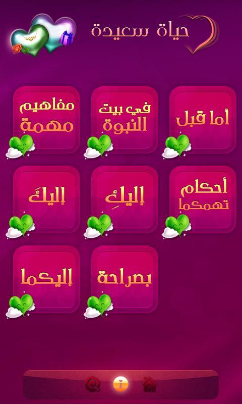 زواج سبعة نجوم- screenshot