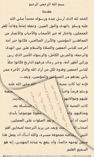 فضائل أبو بكر الصديق