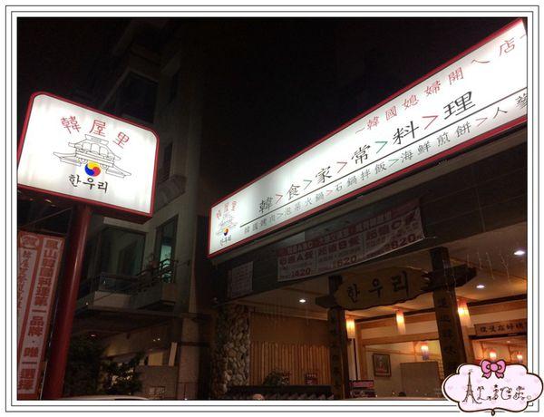 韓屋里韓食家常料理