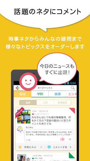 おしトピ 雑談力を活かせるニュースコメントアプリ