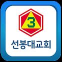 선봉대교회 icon