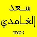 القرآن الكريم ـ سعد الغامدي icon