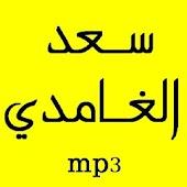 saad al ghamidi - quran