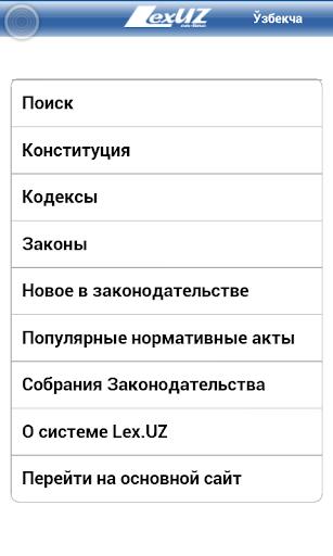Сайт Lex.Uz онлайн