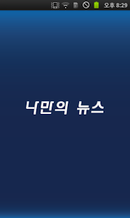 나만의뉴스: 모든 신문을 모아서 보는 나만의 신문앱 - screenshot thumbnail