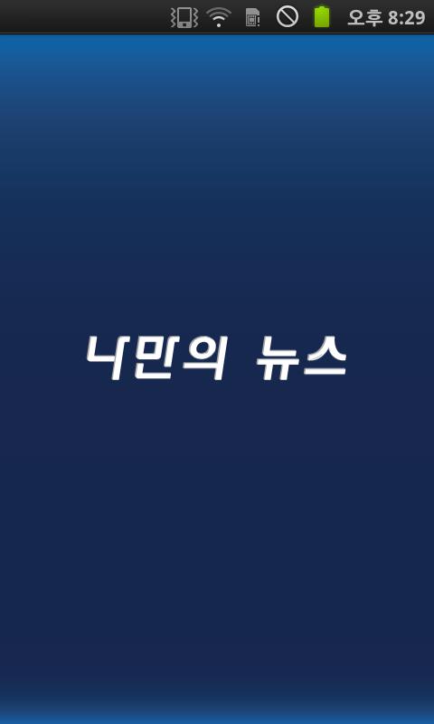 나만의뉴스: 모든 신문을 모아서 보는 나만의 신문앱 - screenshot