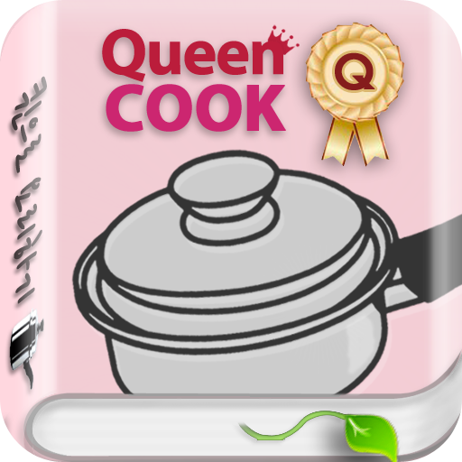 Cooking with Queen 生活 App LOGO-APP試玩