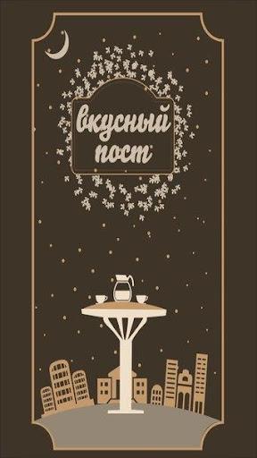 Русский Вкусный Пост