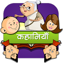 Hindi Kids Stories icon