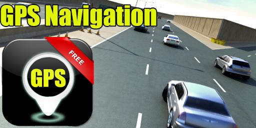 免費GPS導航