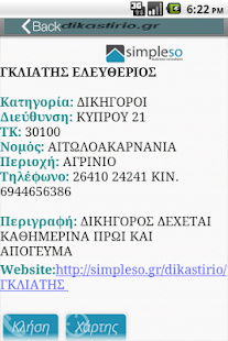 ΝΟΜΙΚΟΣ ΟΔΗΓΟΣ dikastirio.gr- screenshot thumbnail