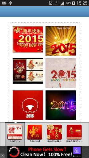 羊年新年賀卡 Chinese New Year 2015