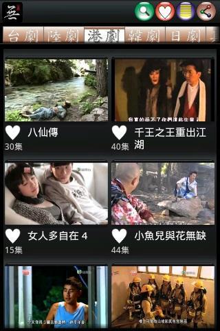 【免費媒體與影片App】嚴選電視-APP點子