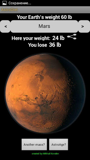 AstroDiet astronomical weight