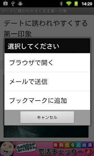 免費新聞App|コイセツ!恋の取扱説明書|阿達玩APP