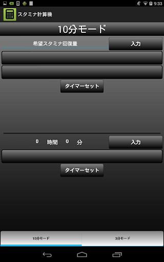 スタミナ計算機【アラーム機能付き】
