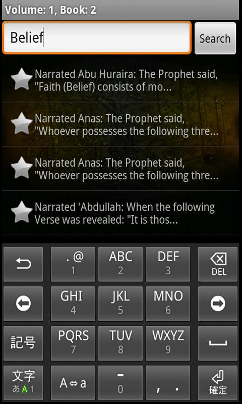 Sahih Al Bukhari (Free)- screenshot