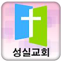 천안성실교회