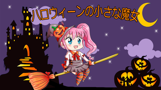 ハロウィーンの小さな魔女