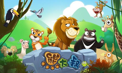 寶寶拼圖:動物合集