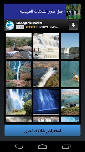 اجمل صور شلالات العالم