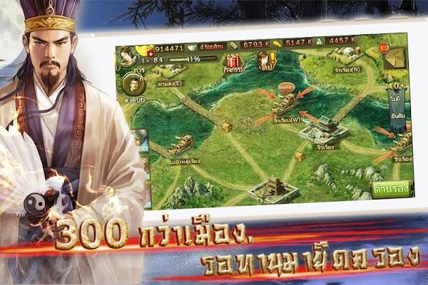 King of Tri Wars-กลศึกสามก๊ก - screenshot