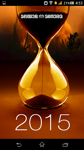 Manorama Calendar 2015