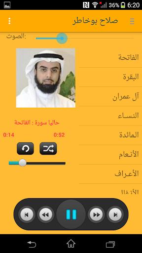 القرآن الكريم - صلاح بوخاطر
