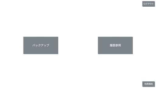 三菱HEMSカレンダーバックアップ