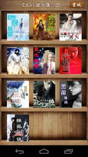 玩免費書籍APP|下載玄幻小说合集之四 app不用錢|硬是要APP