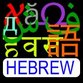 iScript Hebrew